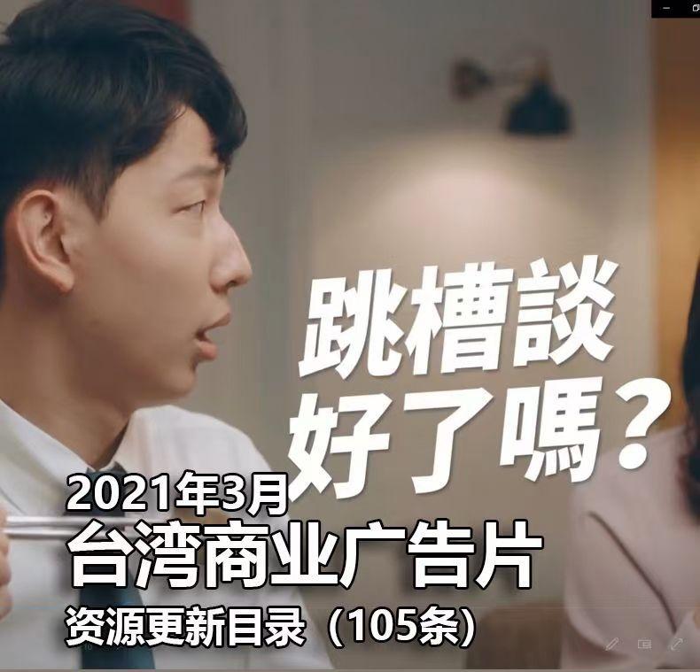 2021年3月台湾商业TVC广告片