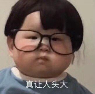可爱小胖子:真让人头大