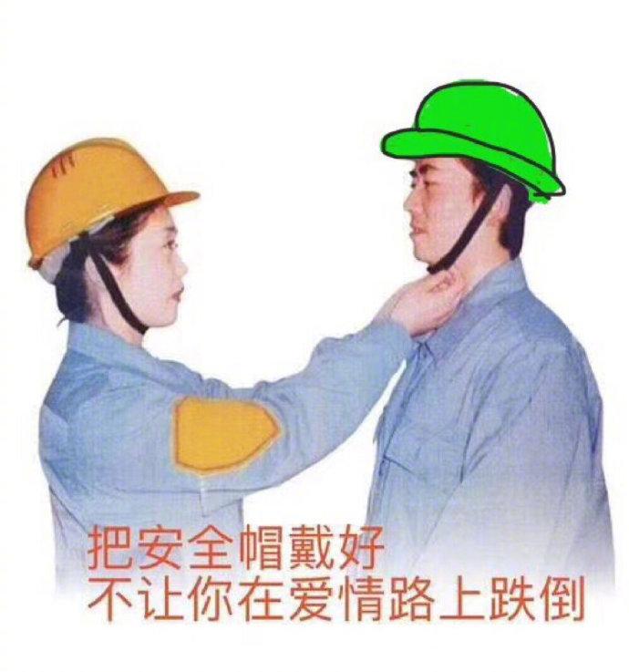 把安全帽戴好 不让你在爱情路上跌倒