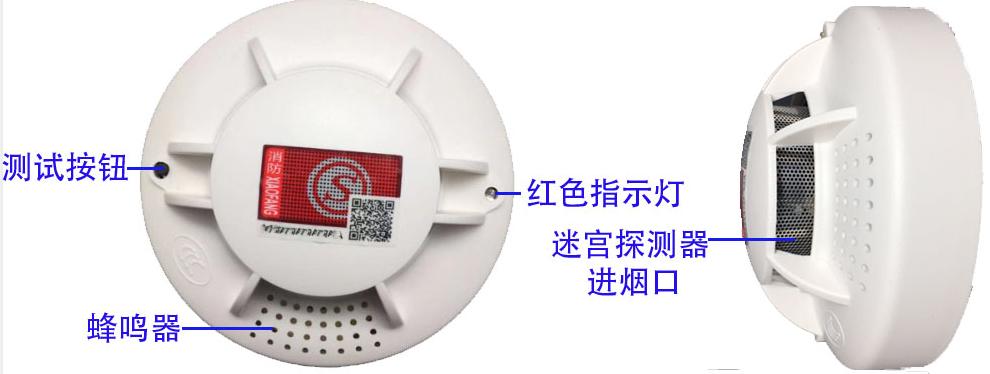 NB-Iot烟感01:烟感探测器原理和规格