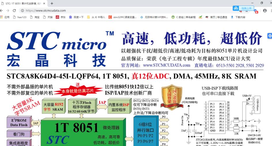 STC单片机的官网和STC单片机编程软件安装