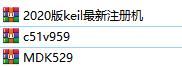 Keil软件的安装及Keil C51和Keil MDK兼容配置