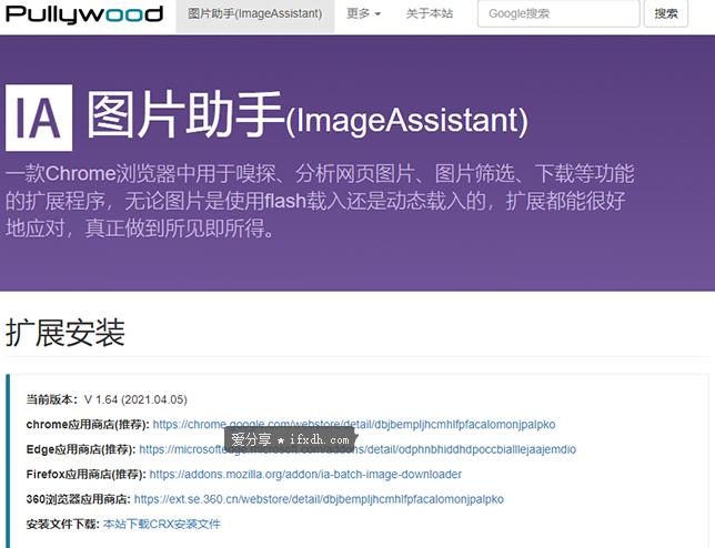 怎么快速下载保存网页里的图片?插件IA图片助手一键搞定