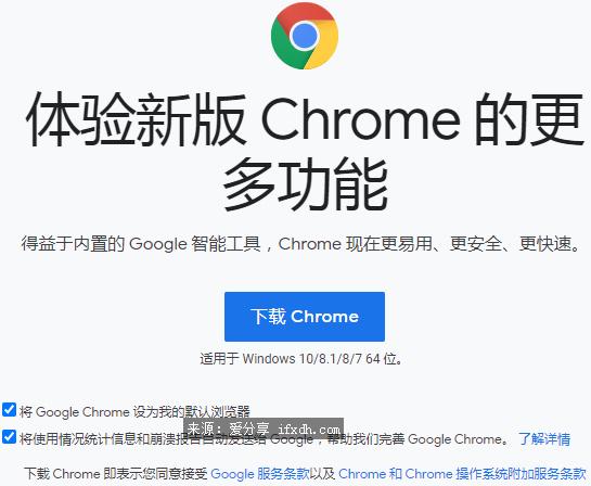 谷歌浏览器最新版下载方式 不需要访问外网