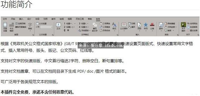小恐龙公文排版助手插件 Office WPS通用