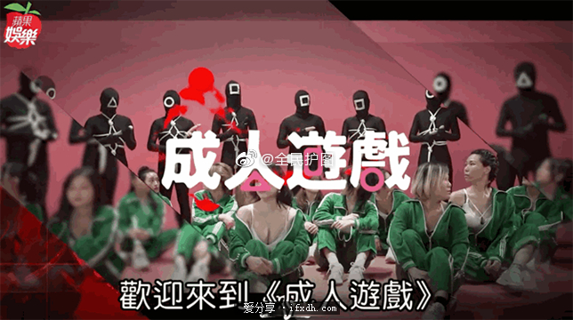 《鱿鱼游戏》被台湾片商翻拍了,改名为《成人游戏》