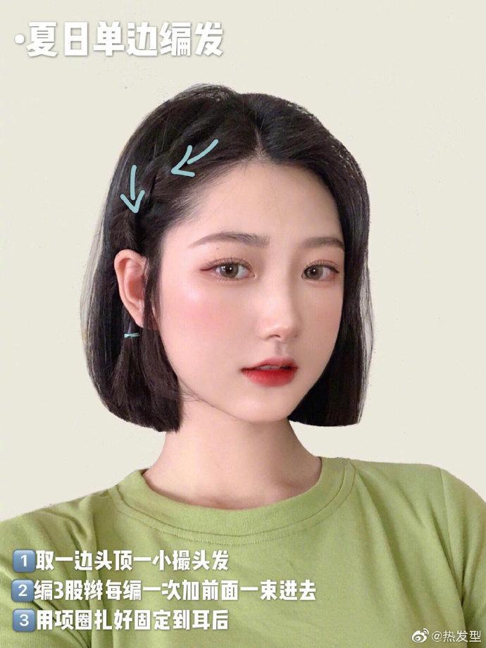 6款夏日元气短发发型,圆脸女孩看过来!