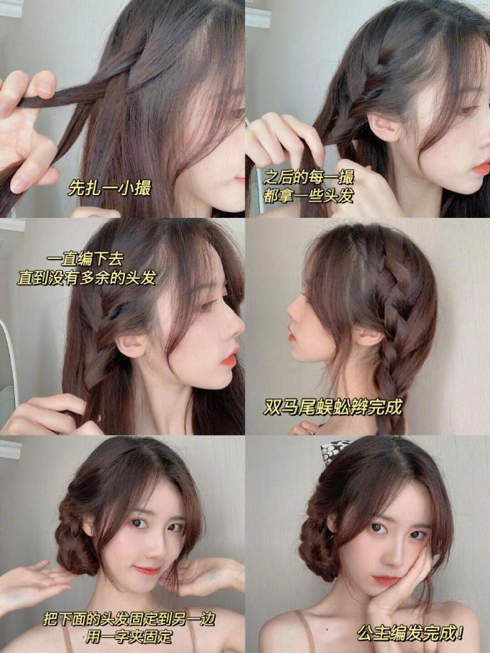 甜美的韩系扎发教程,简单实用!