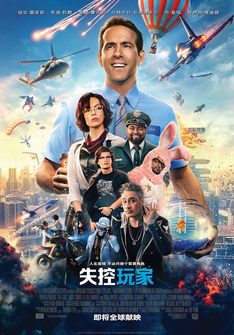 【失控玩家】电影百度云资源「bd1024p/1080p/Mp4中字」云网盘下载