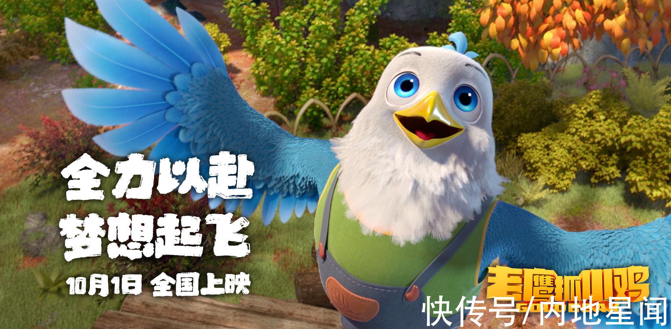 《老鹰抓小鸡》-百度云资源「1080p/高清」云网盘下载