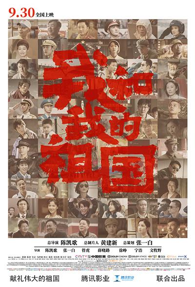 《我和我的祖国》电影百度云(hd高清)网盘【1280P中字】完整资源已分享