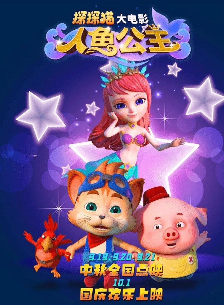 《探探猫人鱼公主》电影百度云资源「bd1024p/1080p/Mp4中字」云网盘下载
