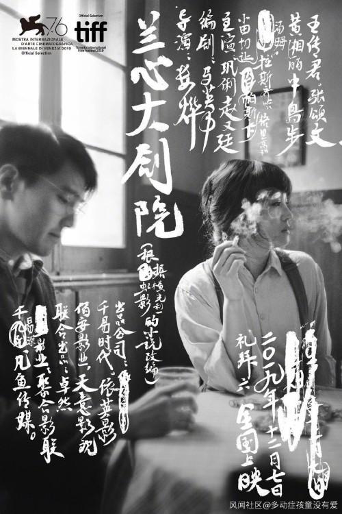 《兰心大剧院》电影百度云(720p/1080p高清国语)下载