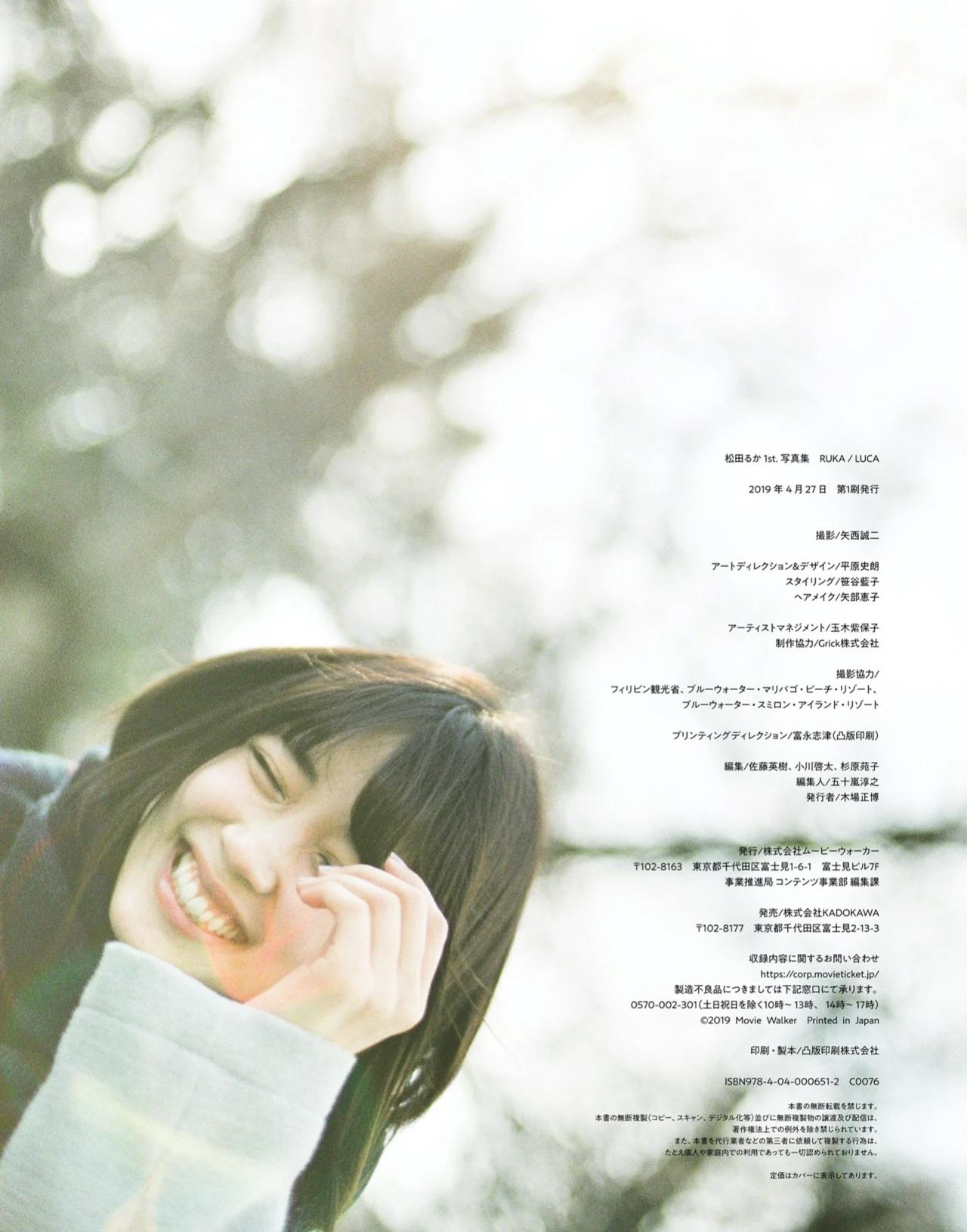 【写真】松田瑠华2019年1st.写真集『RUKA / LUCA』-喵喵女