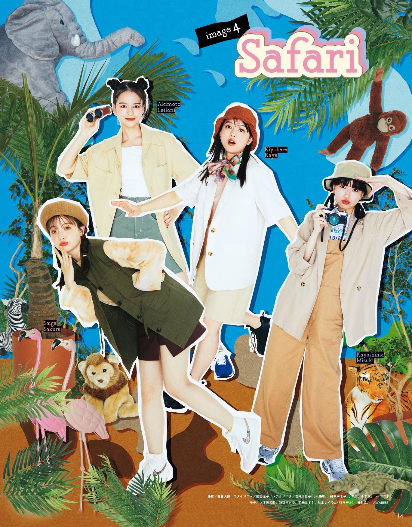 清原果耶 Seventeen (セブンティーン) 2021年7月号