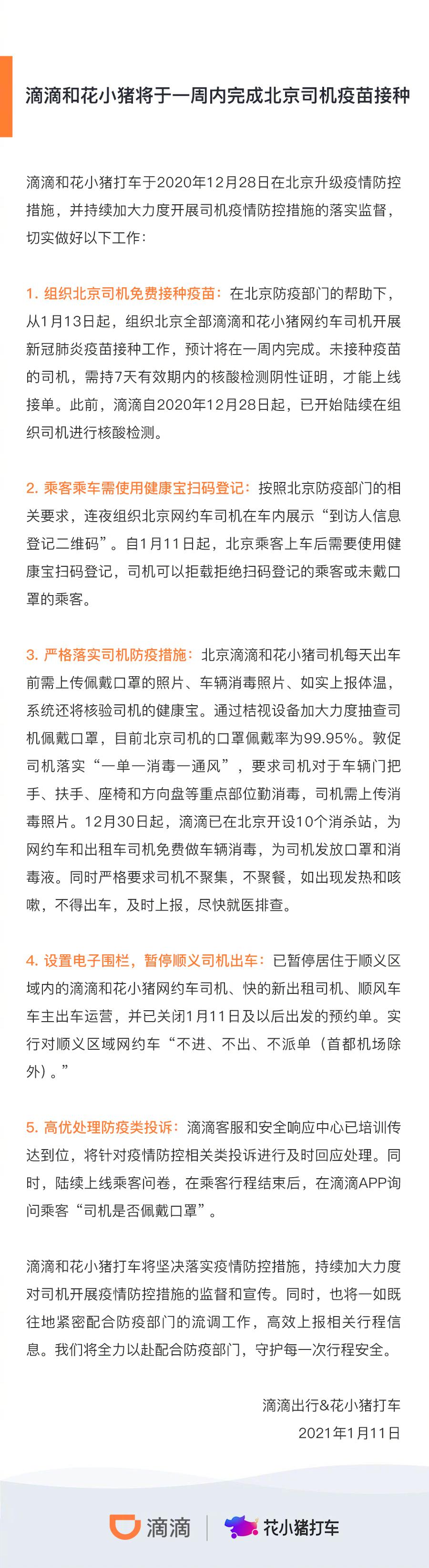 滴滴出行:滴滴和花小猪将于一周内完成北京司机疫苗接种-玩懂手机网 - 玩懂手机第一手的手机资讯网(www.wdshouji.com)