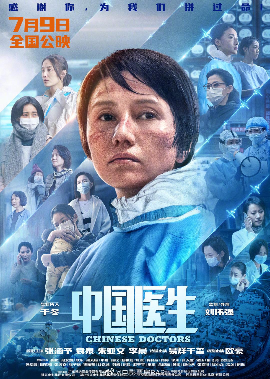 影视资讯中国医生海报