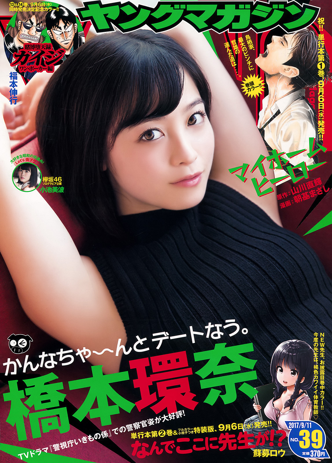 [Young Magazine] 2017 No.39 橋本環奈 小池美波