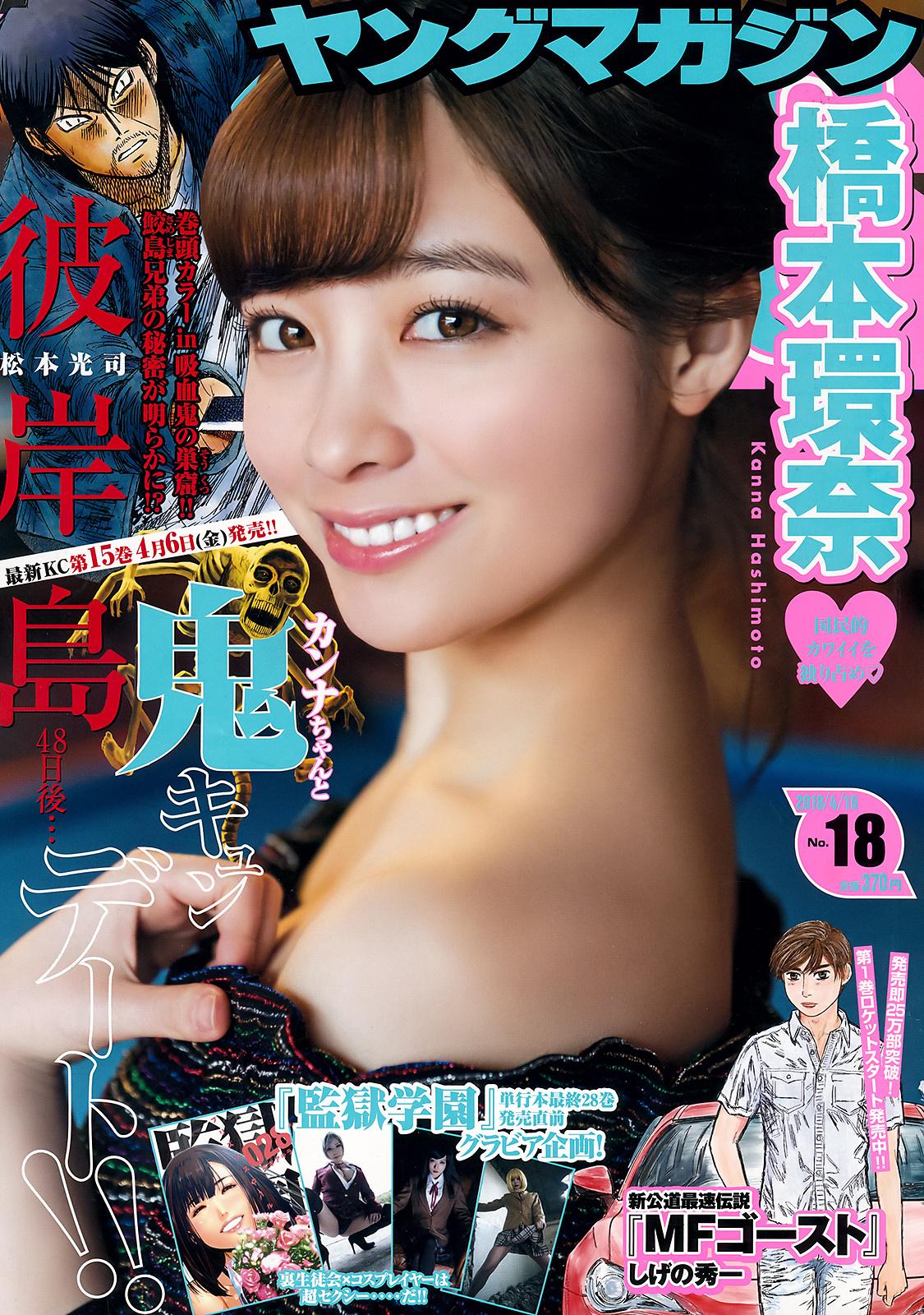 [Young Magazine] 2018 No.18 Kanna Hashimoto 橋本環奈