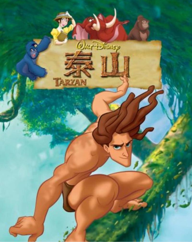 迪士尼《泰山》森林中猩猩养大的孩子
