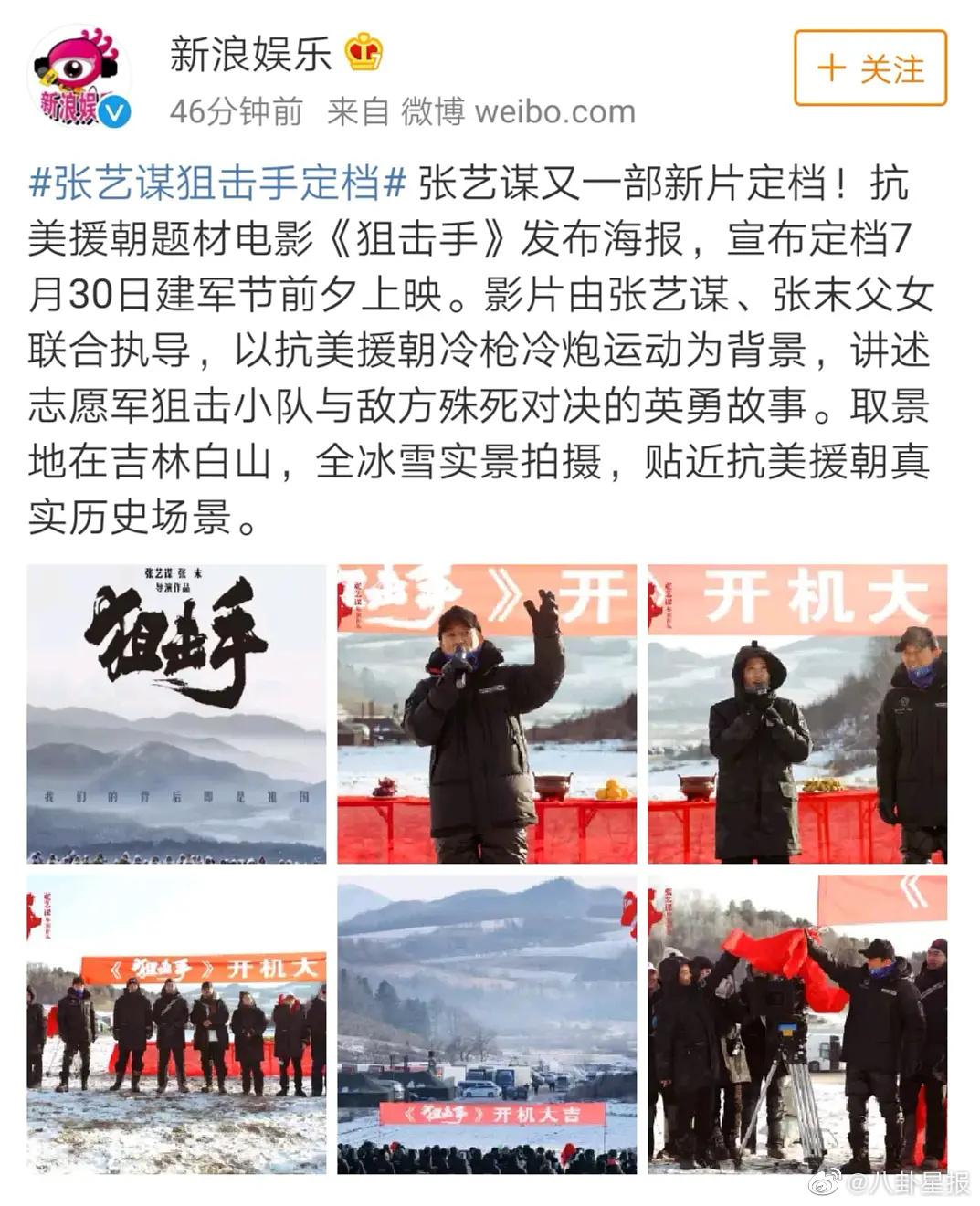 影视资讯张艺谋的《狙击手》要和陈凯歌的《长津湖》...