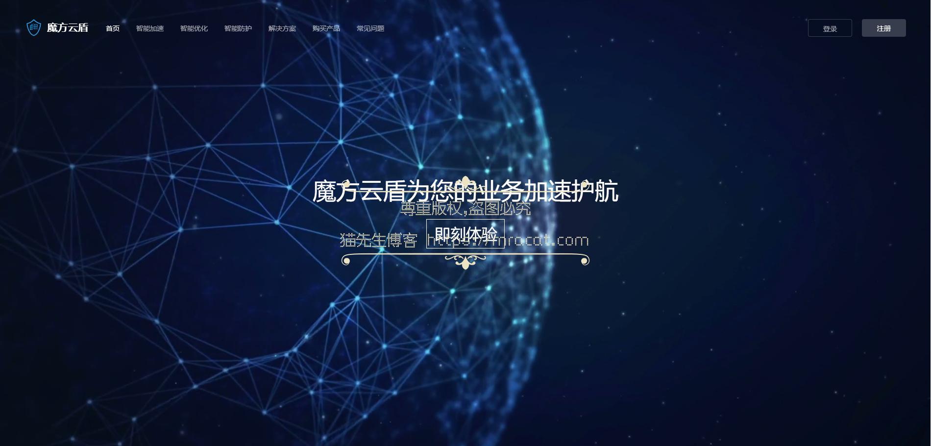 魔方云盾提供免费国内CDN服务(可不BeiAn,支持SSL)