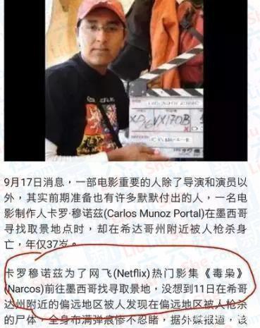 美剧《毒枭》第四季放出十集,Netflix出品,必属精品 liuliushe.net六六社 第2张