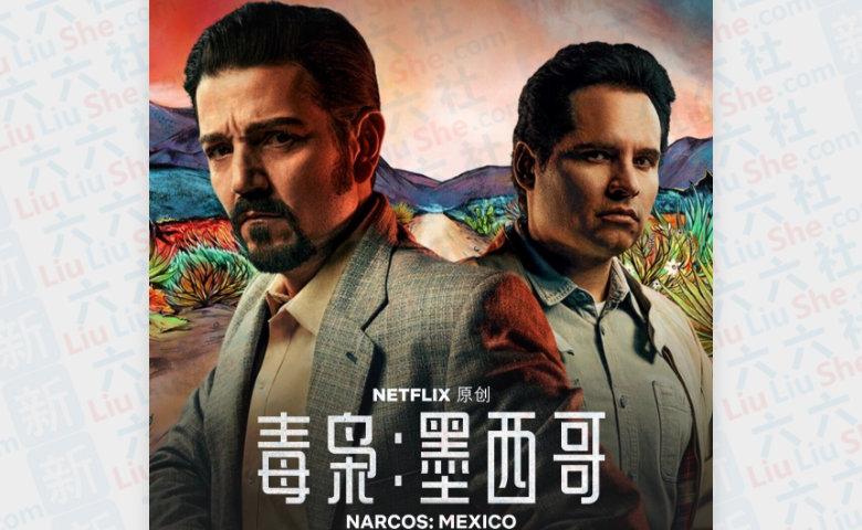 美剧《毒枭》第四季放出十集,Netflix出品,必属精品 liuliushe.net六六社 第1张