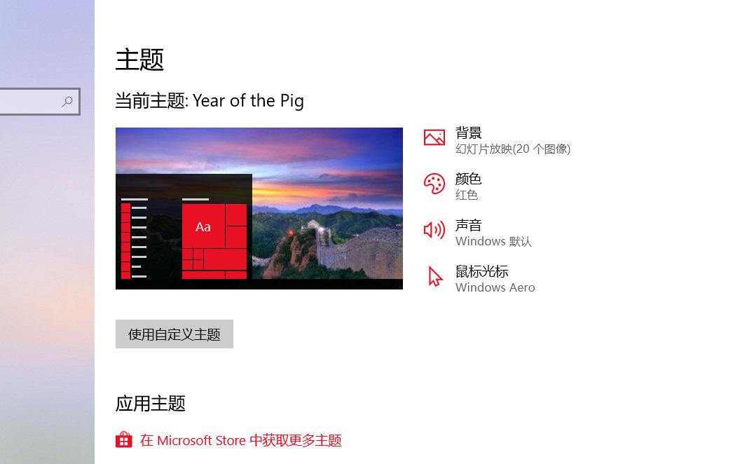 微软上win10猪年主题安装包附猪年壁纸