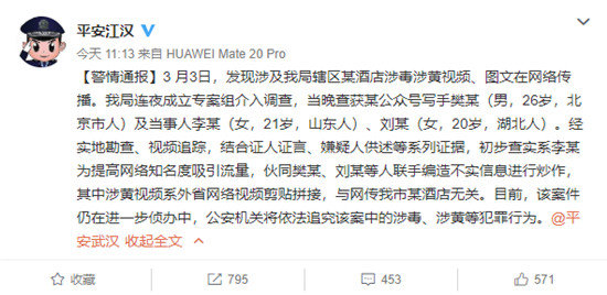 微博热议武汉电音节VAC600分是什么梗