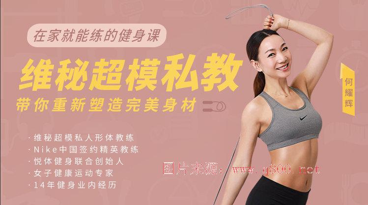 在家就能练的健身课,维秘超模私教带你塑造完美身材!