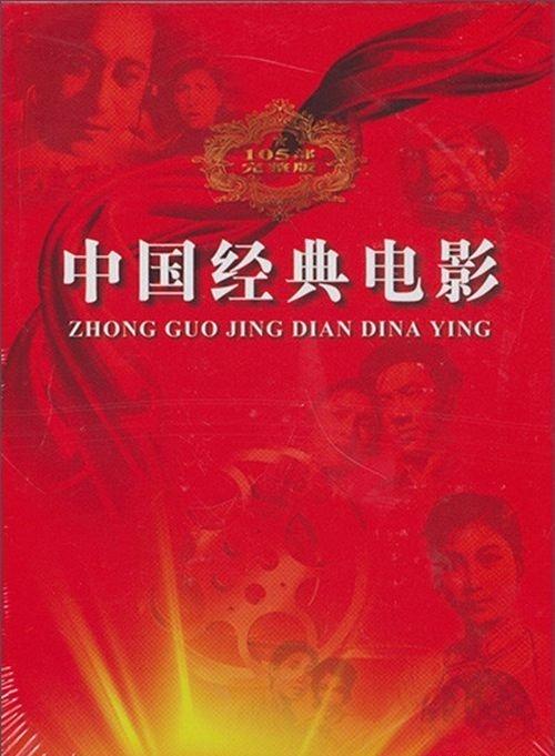 中国老电影超级合集 HD720P 高清迅雷下载