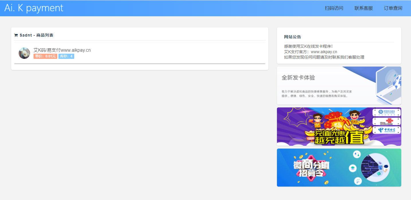 [发卡网]首发艾K新版在线发卡程序+接独立接口 全站源码下载