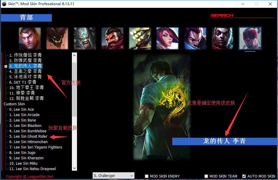 4月18日最新 LOL换肤助手,全服通用,老外出品V9.8.1