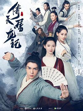 倚天屠龙记2019粤语版