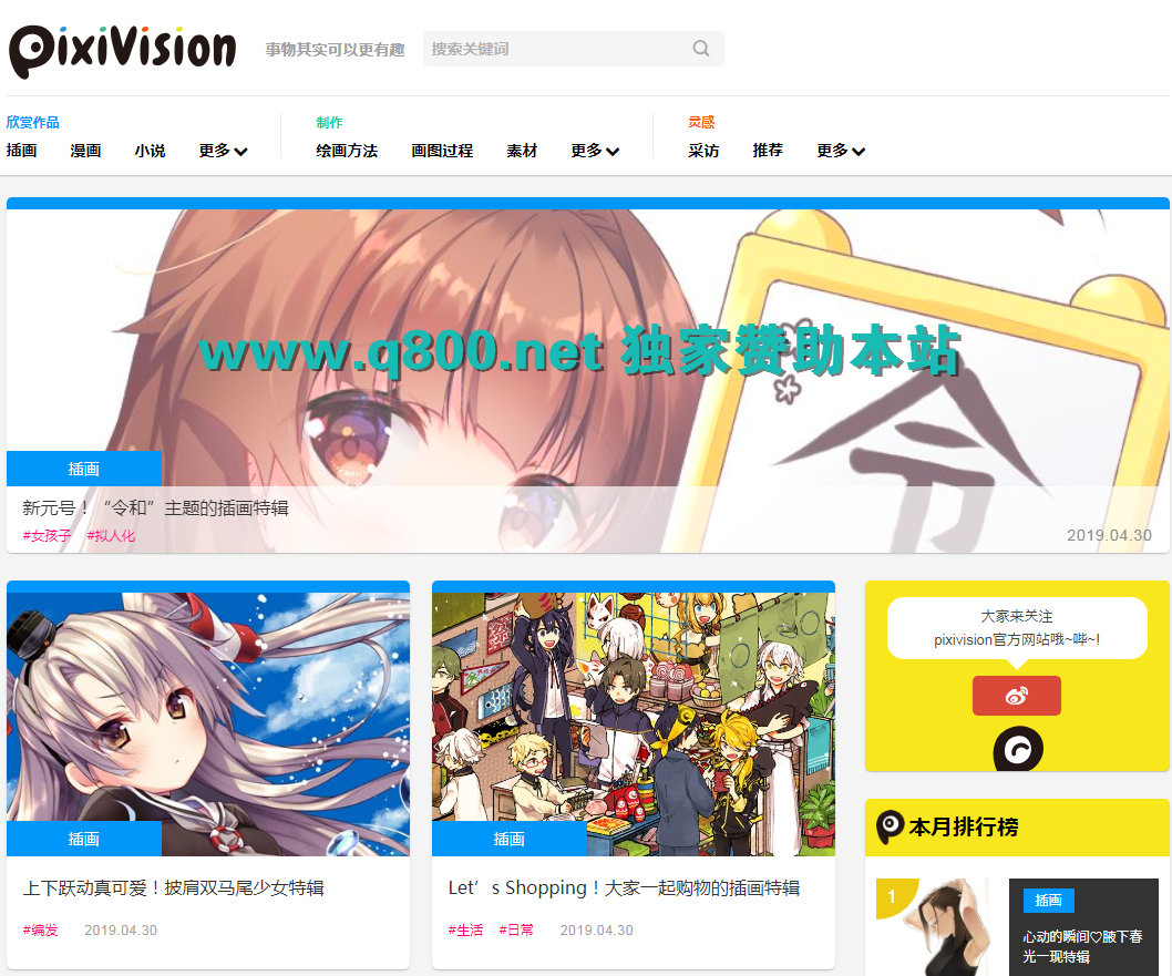 二次元福利|P站全新精选集Pixivision官网火热上线啦