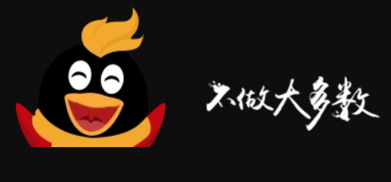 携号转网:中国联通支持QQ超级会员包年续费