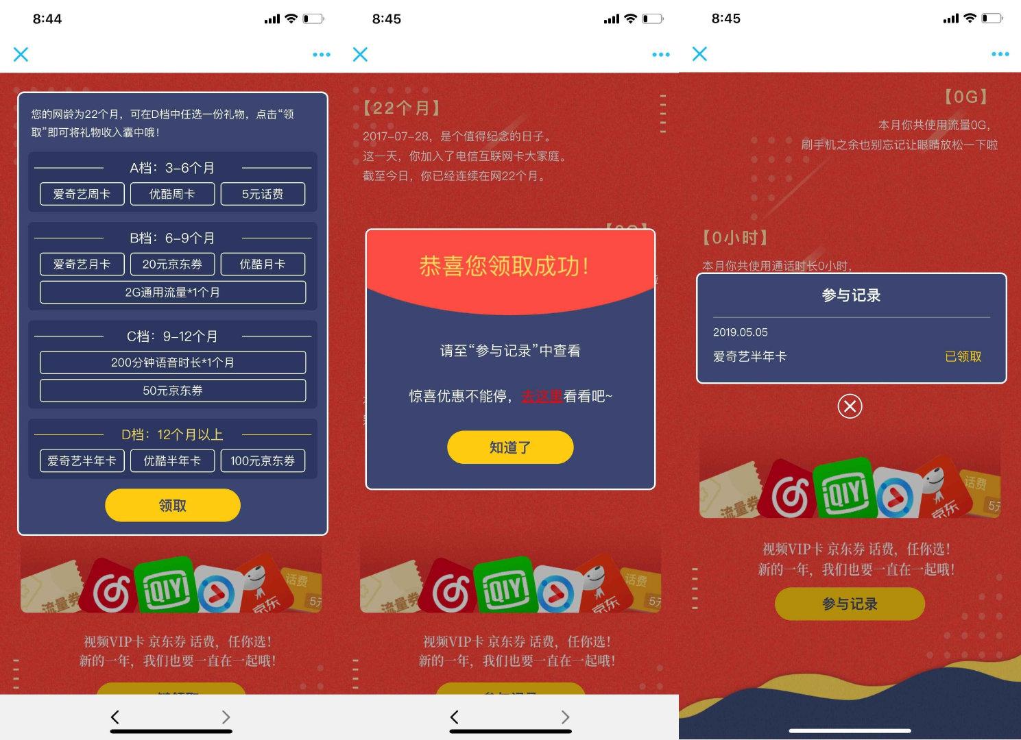 中国电信,查网龄领爱奇艺或优酷会员半年卡或周卡