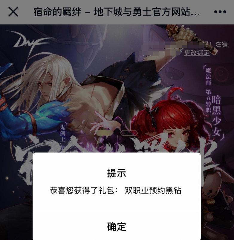 宿命的羁绊 DNF预约新角色领7天黑钻!