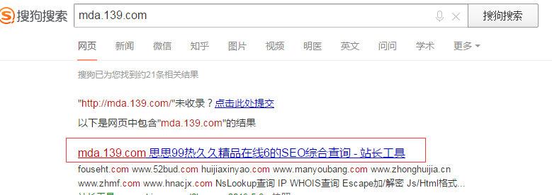 中国移动139网站旗下mda.139.com变成了色情网站,是黑客所为吗?