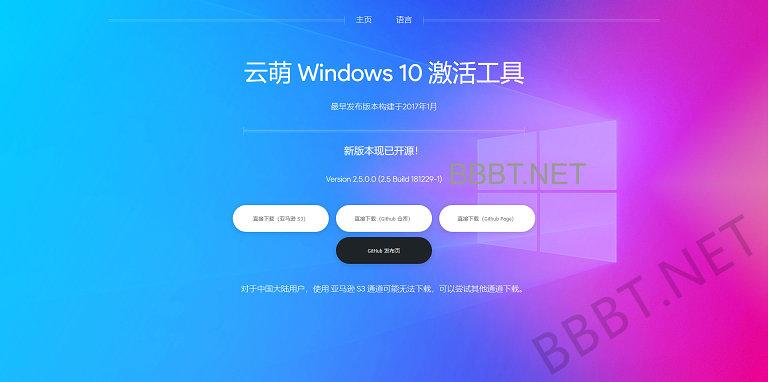 激活工具:Office2013-2019,Win10