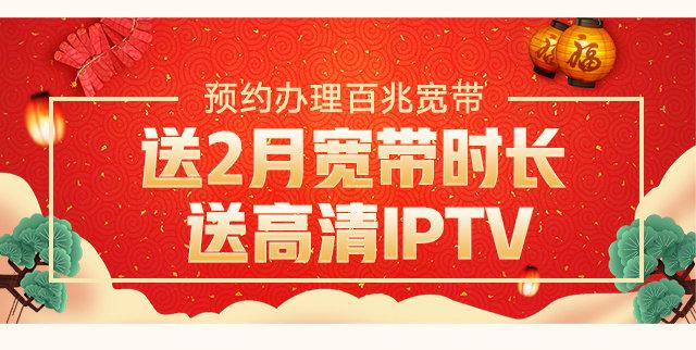 中国联通517宽带特惠,低至3.1折!
