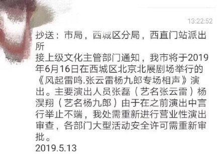 央视点名批评张云雷,目前张云雷已被全面封杀!
