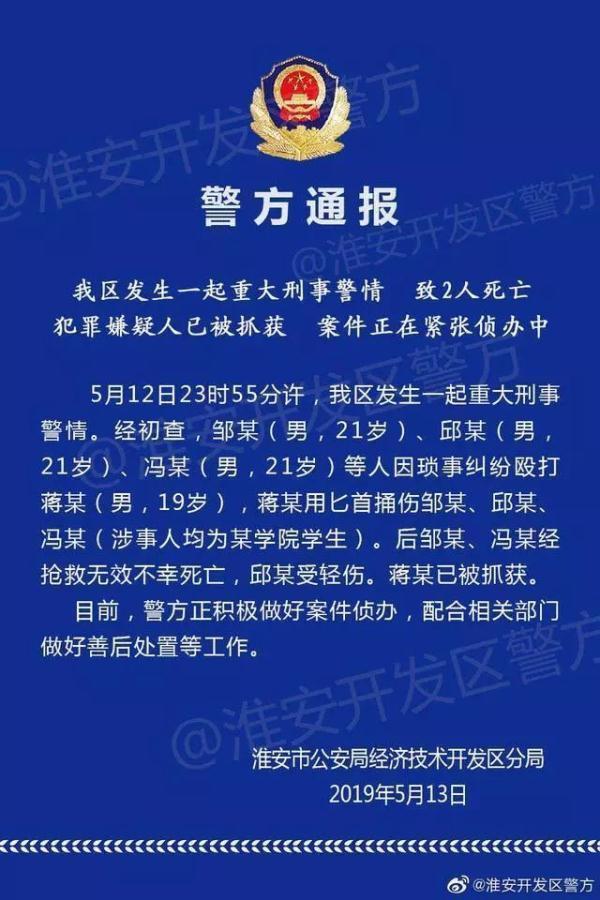 江苏某大学3名学生殴打校友,结果2人被反杀!