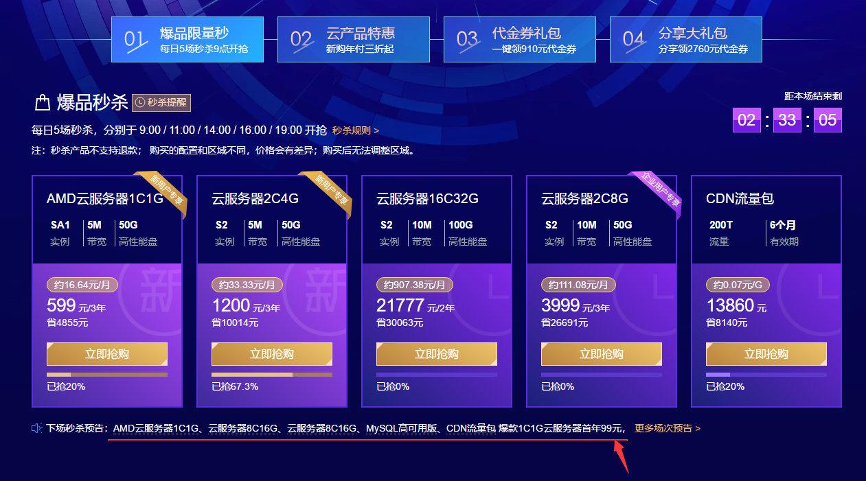 腾讯云爆品秒杀 服务器低至99元一年!需要的速度抢购