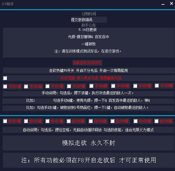5月18日 LOL撸啊撸_小V助手_破解正式版!