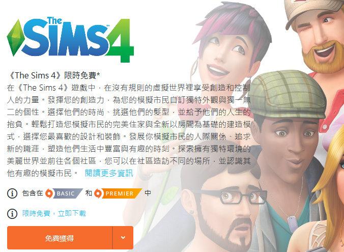 Origin限免:模拟人生4,DLC免费领取
