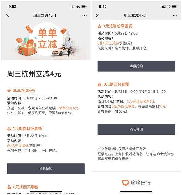 滴滴出行:[杭州地区]周三单单立减4元 1元抢购5张6元立减券