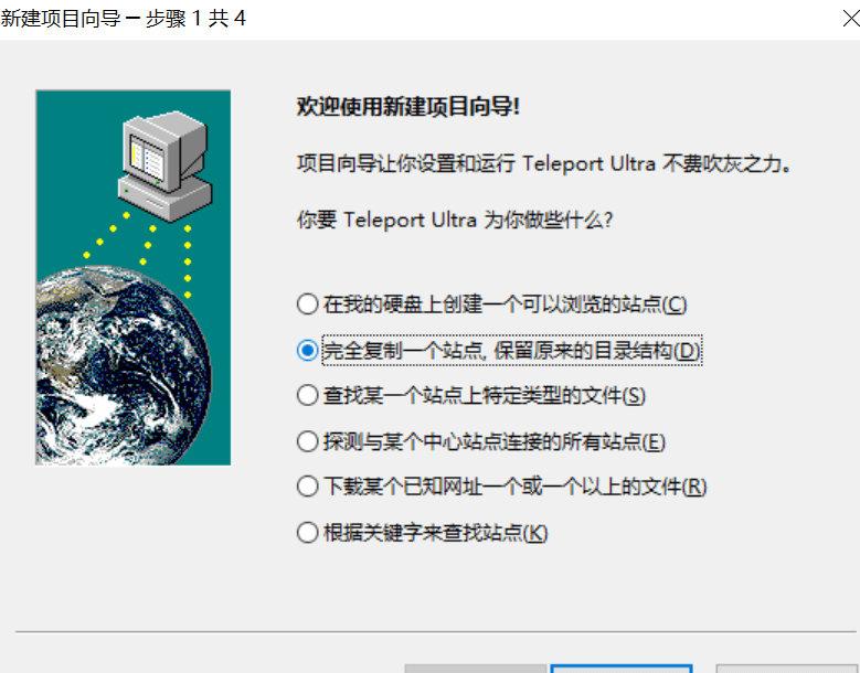 仿站必备:Teleport Ultra 中文简体破解版