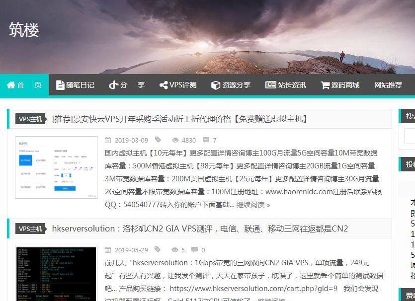 筑楼技术网站